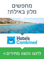 תחסון במלון שלך - hotels.mapa.co.il