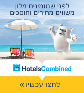 Save on your hotel - hotelscombined.co.il