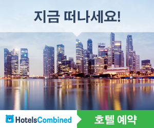 귀사의 호텔 - hotelscombined.co.kr에 저장