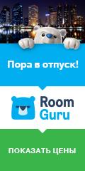 Save on your hotel - roomguru.ru