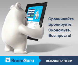 Save on your hotel - roomguru.ru