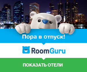 Save on your hotel - hotels.xn--e1amhoc6d.xn--p1ai