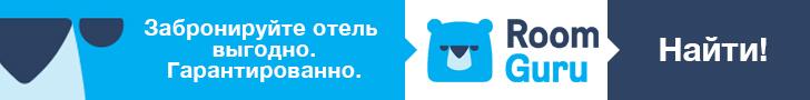 Save on your hotel - www.roomguru.ru