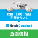 Save on your hotel - www.hotelscombined.com